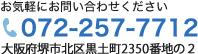 072-257-7712