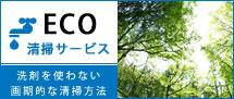 ECO清掃サービス